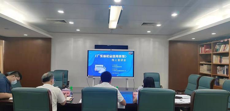 中山市发展和改革局组织召开 《广东省社会信用条例》宣讲会